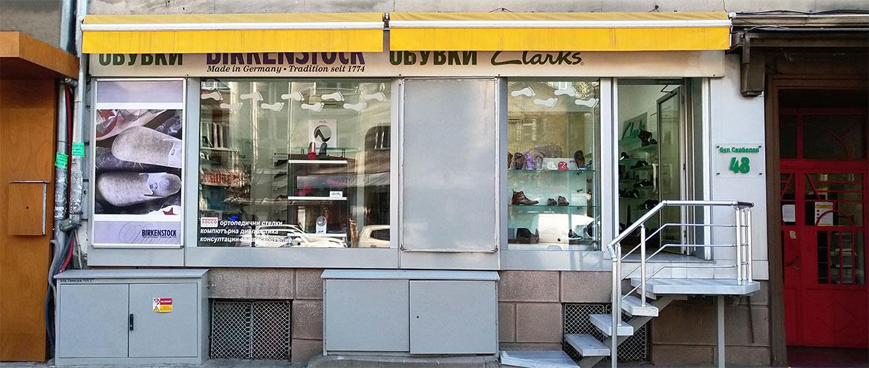 фасада на магазин за обувки kloG 2 в град София