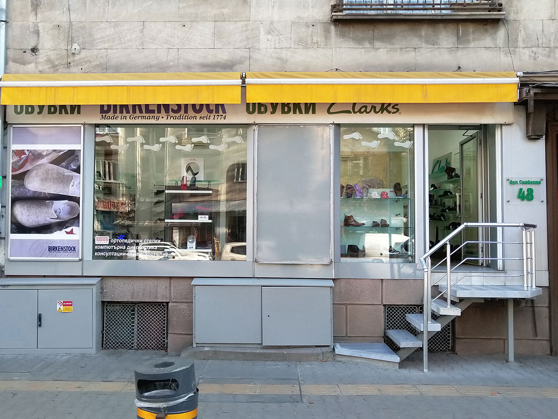 Магазин kloG 2 в град София екстериор - снимка 1