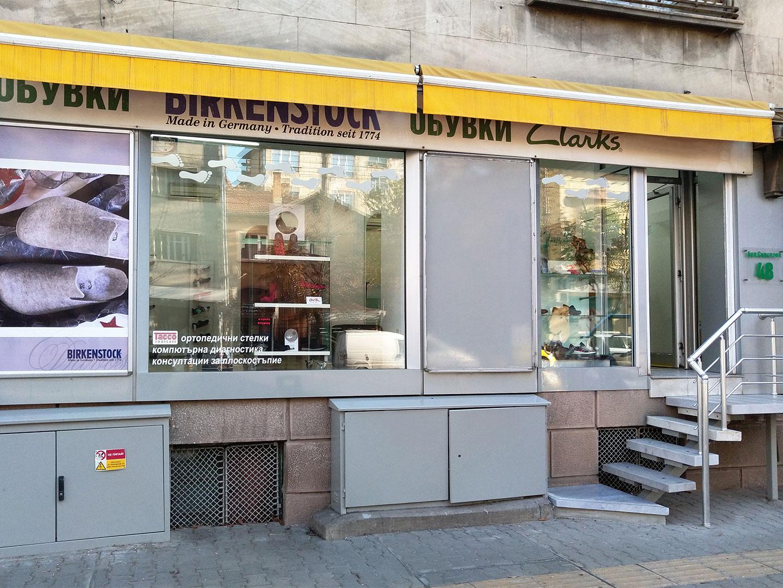 Магазин kloG 2 в град София екстериор - снимка 2