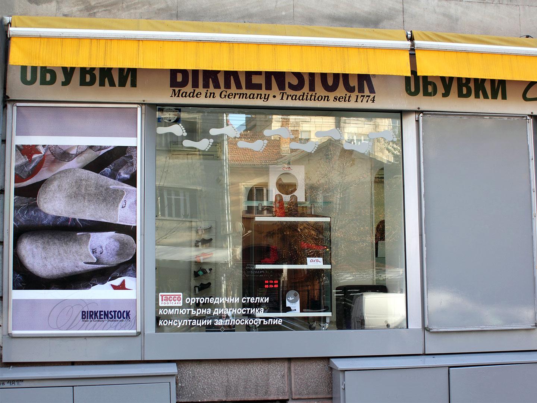 Магазин kloG 2 в град София екстериор - снимка 4