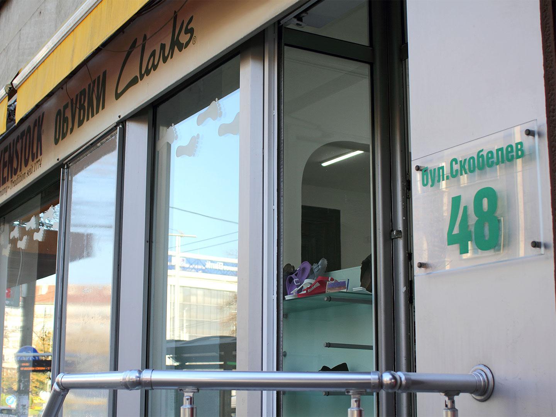 Магазин kloG 2 в град София екстериор - снимка 5