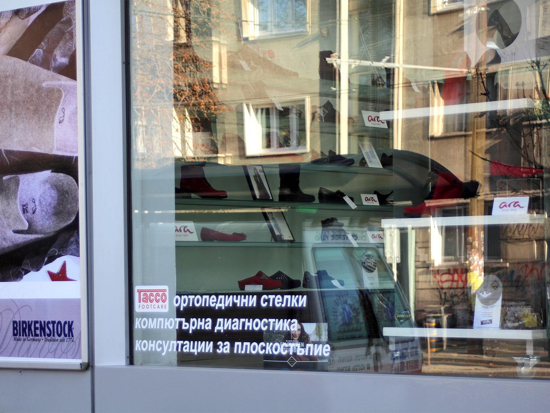 Магазин kloG 2 в град София екстериор - снимка 6