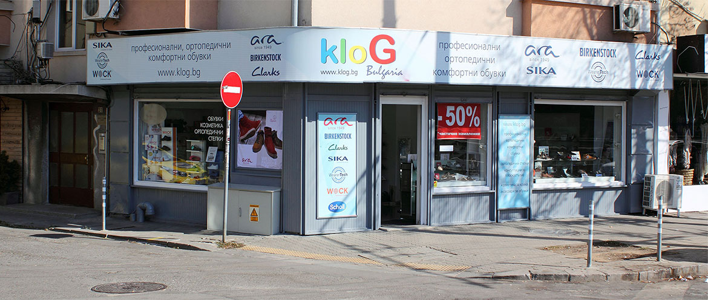 Магазин за обувки kloG 1 в град София екстериор
