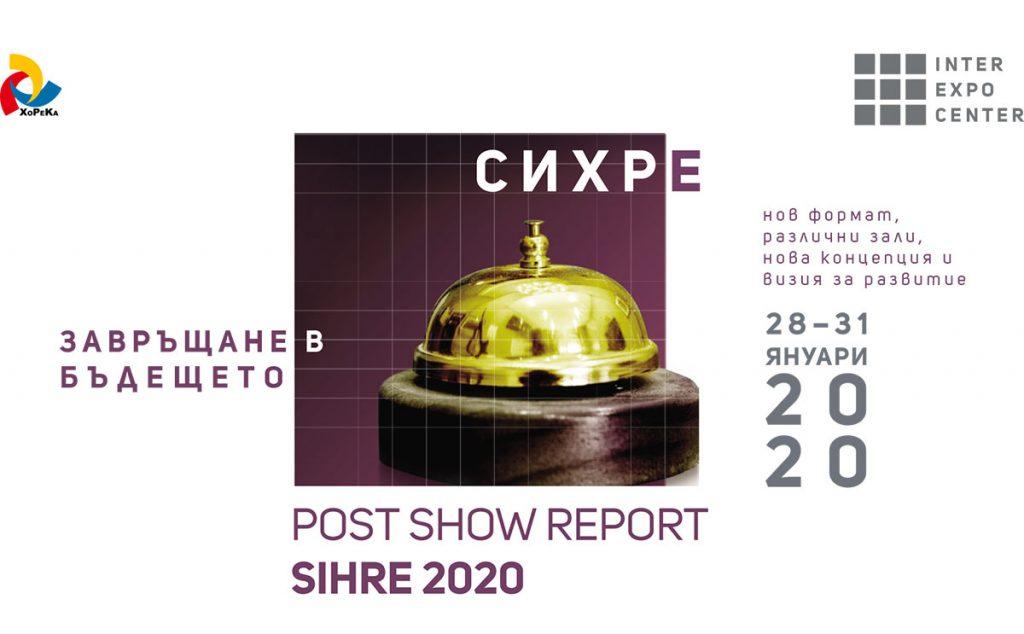 СИХРЕ 2020 - снимка на корица