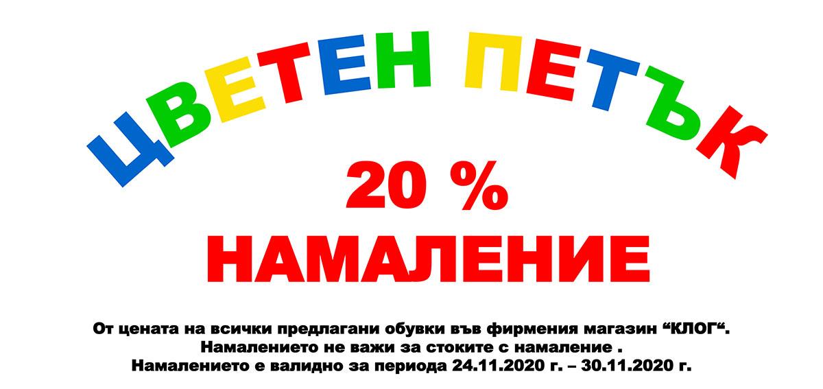 Цветен петък в магазин КЛОГ - банер 2